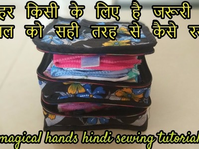 How to make utility pouch from fabric at home-magical hands Hindi sewing tutorial