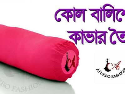 Kol Balish Cover Making ( কোল বালিশের কাভার) How to Make Side Pillow. Body Pillow Cover