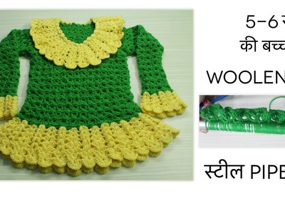 [PART-2] How to Make Woolen Top. Top for 5-6 Years Old Girl. Crochet Top - By Arti Singh