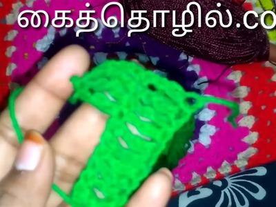 குரோஷா Wire or Wollen Crochet Basic (3.3) in  tamil