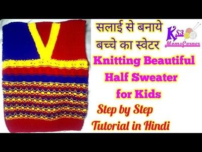Easy Knitting Designer Sweater for Kids in Hindi | Knitting sweater in hindi |Step by Step tutorial