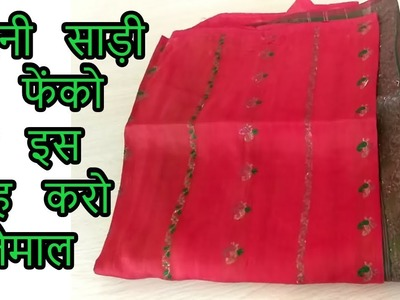 How to reuse old sari at home|-magical hands Hindi sewing tutorial-|makeup bag| 2018