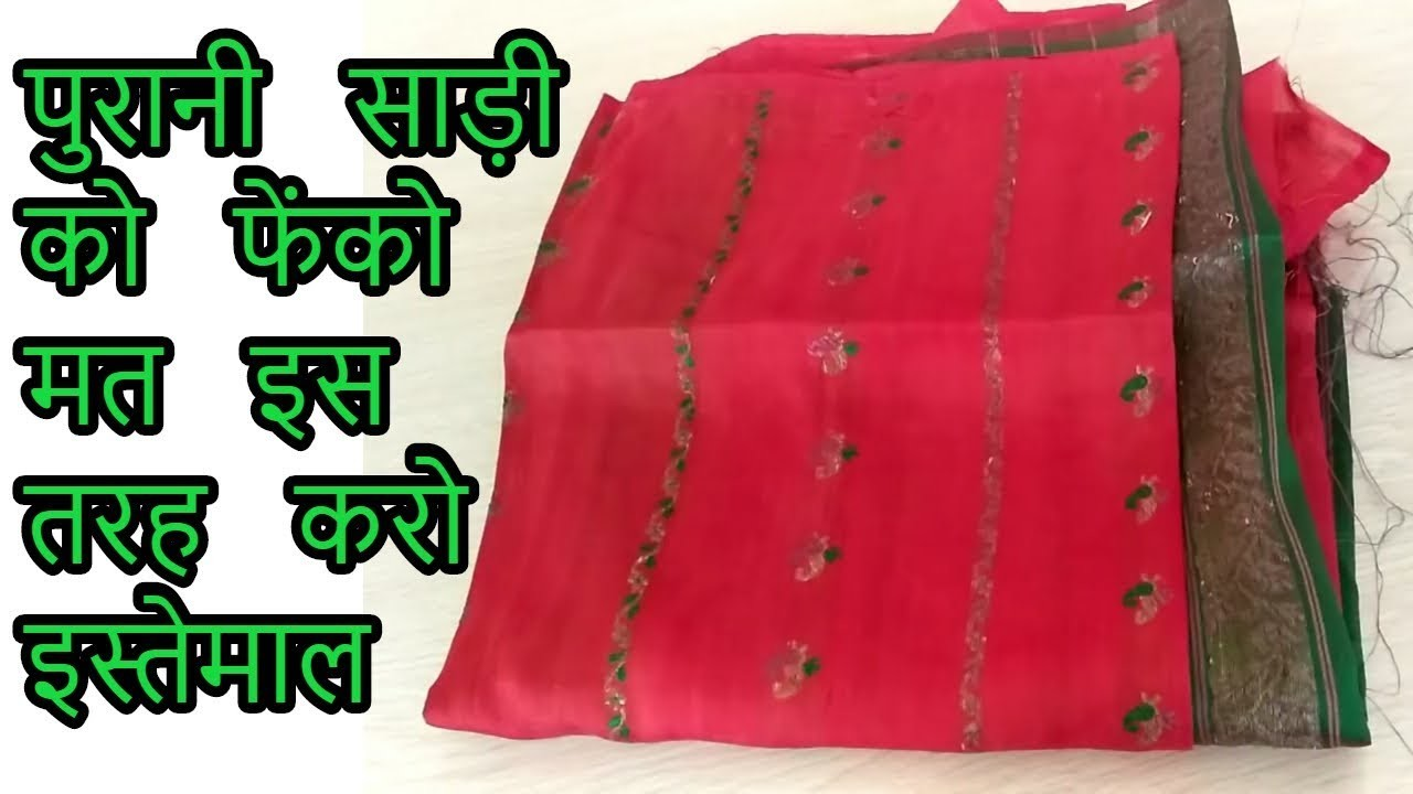 How to reuse old sari at home -magical hands Hindi sewing tutorial- makeup bag  2018