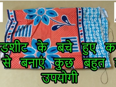 How to reuse waste bed sheet cloth-magical hands Hindi sewing tutorial-jewellery box.makeup box 2018