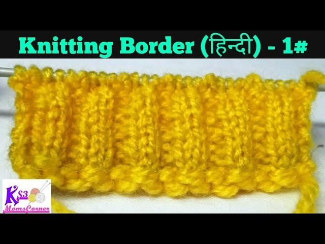 Knitting Border pattern hindi   Easy Knitting Border design - 1#