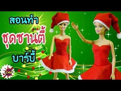 สอนทำชุดซานตี้ บาบี้#How to make Santa's dress for Barbie#Christmas#By Dek Zab