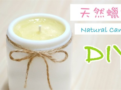 【DIY】自製天然香薰蠟蠋 DIY Natural Candle (Christmas Gift idea)*Happy Amy