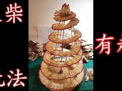 火柴有什麼有趣玩法【2】FUNNY Tricks with matches(Christmas Tree)