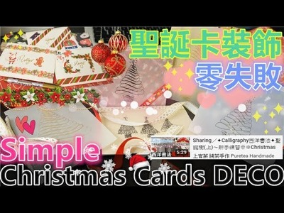 Sharing/Handmade ❆Christmas Cards DECO❆極簡單聖誕卡裝飾<最後衝刺!>