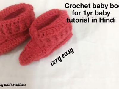 Crochet baby booties (for 1yr baby ) tutorial in Hindi, Crochet baby booties,woolen crosia se shoe's