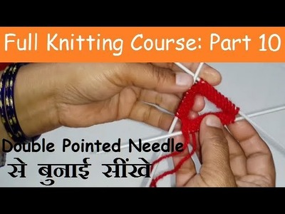 Double pointed needle से बुनाई सींखे | Part-10 of Full Knitting Course