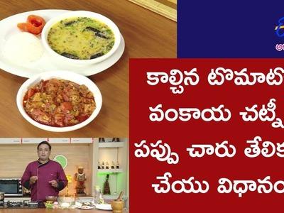 Kalchina tomata vankaya chutney,pappu charu | Super Chef | 6th December 2017 | ETV Abhiruchi