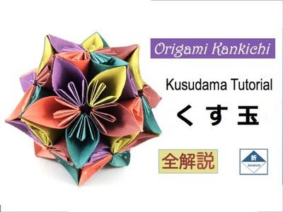 Kusudama Tutorial 2「くす玉」の作り方 2(これで全部わかる!)