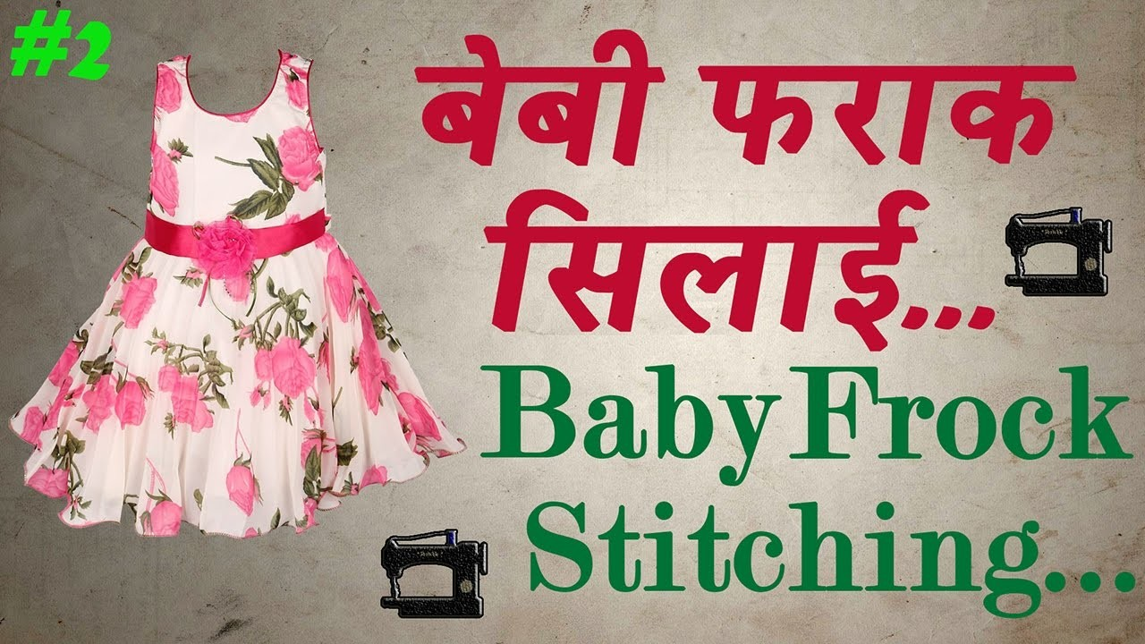 Baby Frock Stitching in Hindi Part -2
