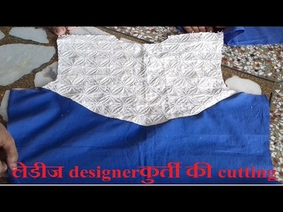 Designer kurti cutting and  stitching in easy way in hindi