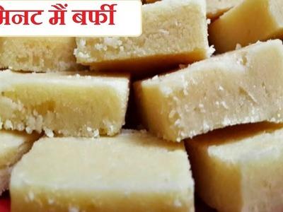 Barfi in 5 minutes | Milk powder barfi |How to make barfi | बर्फी बनाना सीखें 5  मिनट  मे