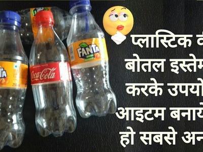 Best use of waste plastic bottle reuse idea |handmade craft idea |recycling craft project |Best diy