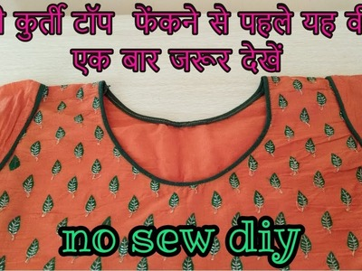 No sew diy|no sew idea|best out of waste| no sew bag with old dress fabric|magical hands| 2018
