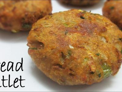 बड़े ही आसान तरीके से बनाए ब्रेड कटलेट   Bread Cutlet Recipe   Bread cutlet recipe in hindi