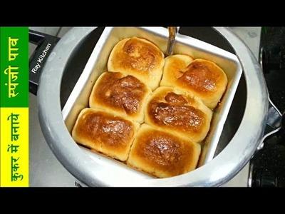 आसान तरीके से बनाये कुकर में बेकरी जैसा लादी पाव.Bakery Style Eggless Ladi Pav in Cooker-No Oven