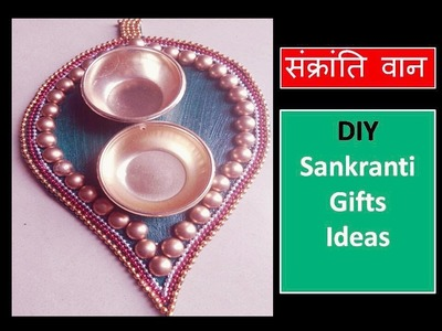 DIY |  संक्रांति वान |how to make sankranti gifts ideas at home