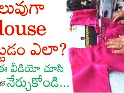 How to Blouse Stitching Easy at Home - Ramulu Tailor