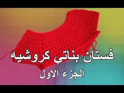 How to Crochet a Baby Dress - Easy Shells 1\ فستان كروشيه الجزء الاول