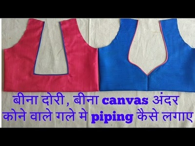 How to do inside corner neck,angled neck piping in blouse and dress in hindi |DIY|
