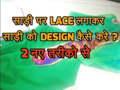 HOW TO MAKE DESIGNER SAREE | DESIGN SAREE USING LACE | STEP BY STEP | PUT LACE ON SAREE | Hindi