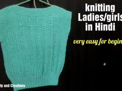 Knitting Ladies.girls top in very easy way in Hindi,  knitting designer sleeveless sweater in Hindi