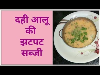 दही और आलू की सब्जी बनाने की विधि || How To Make Dahi Aloo