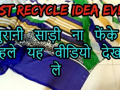 Best recycle idea for old saree-[recycle] -|hindi|