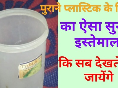 Best Use of Old Plastic Container||Best Ideas DIY ||DIYat Home in Hindi