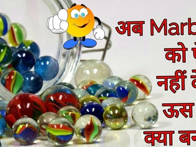 Best out of waste Marble craft idea |DIY arts and crafts |craft projects |indian art gallery |ARTS