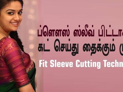 3.4 fit sleeve cutting and stitching tamil   ப்ளௌஸ் ஸ்லீவ் பிட்டாக  (Fit) கட் செய்து தைக்கும் முறை