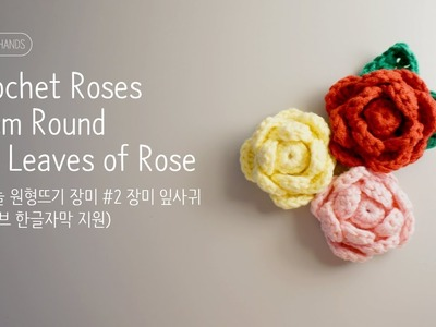 [Gomma Hands]Crochet roses from round #2 Leaves of Rose