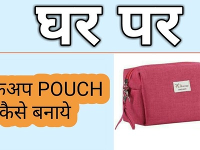 HOW TO MAKE MAKEUP POUCH || AT HOME || IN HINDI || PROFESSIONAL STYLE ||