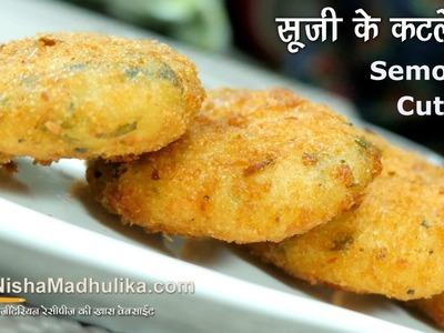 Rava Cutlets - सूजी वेज कटलेट्स - Veg Suji Cutlet Recipe