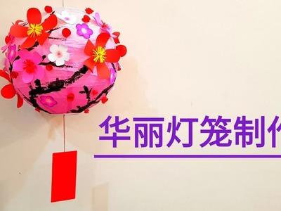 Chinese New Year craft丨春节灯笼制作简易版丨利是封不够用这个方法做灯笼也很好看!!!