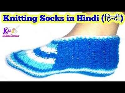 Knitting Socks step by step tutorial in hindi | New Knitting Socks design hindi (हिन्दी)