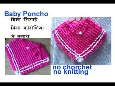 बिना सिलाई बिना कोरसिआ से बनाय woolen baby girl poncho.ponchu.shrugs.woolen pattern