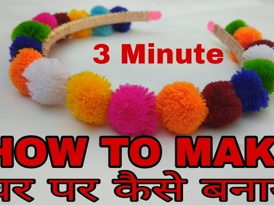 3 Minute Hair Band Makeing.How to make Hairband.DIY.Stylish.Tutorial.Designer