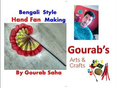 DIY | Bengali Style Hand Fan Making idea | Bengal Traditional Hand Fan  Making | Easy Handfan Making