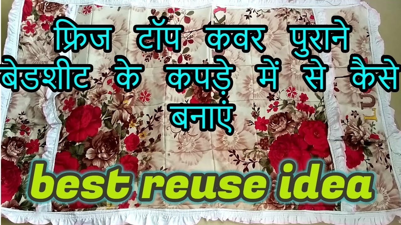 Making fridge top cover from old fabric-|how to make refrigerator top cover| 2018