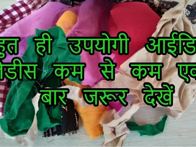 Reuse diy idea|recycle old cloth|how to reuse old fabric parts at home|hindi| 2018