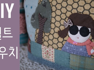 퀼트 파우치 만들기 │Hand Quilt │Applique Pouch│DIY Craft Tutoriall
