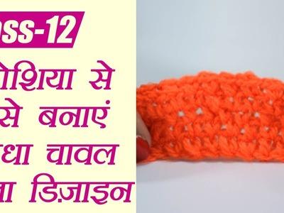 क्रोशिया से ऐसे बनाएं आधा चावल वाला डिजाइन | Crochet Basic Tutorial Class - 12 | Boldsky
