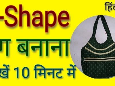 U SHAPE BAG BANANA SIKHE | how to make u shape bag in hindi |  hand bag banaana sikhe hindi me