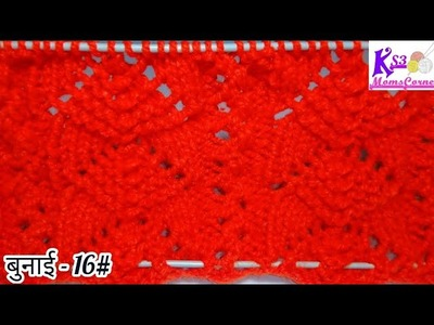 One colour Easy Knitting pattern in hindi | Knitting sweater cardigan design pattern,बुनाई - 16#