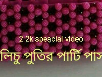 লিচু পুতির ব্যাগ.how to make beaded cosmetic bag. party bag or purse.2k+ special video